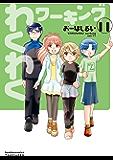 わくわくワーキング (11) (バンブーコミックス 4コマセレクション)