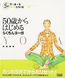 50歳からはじめるらくちんヨーガ (5分でで・き・るヨーガシリーズ)