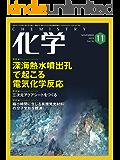 化学 11月号 (2019-10-18) [雑誌]