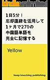 1日5分!忘却直線を活用して1ヶ月で270の中国語単語を完全に記憶する Yellow