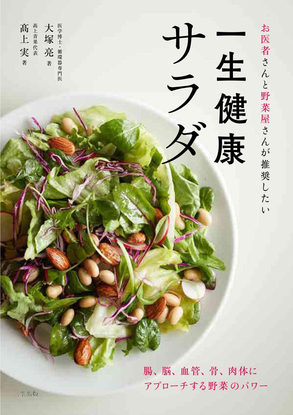 一生健康サラダ