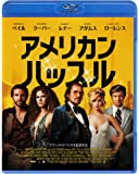 アメリカン・ハッスル スペシャル・プライス [Blu-ray]