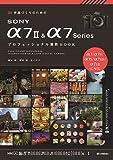作品づくりのためのSONY α7 II & α7 Series プロフェッショナル撮影BOOK