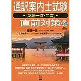 通訳案内士試験「英語一次・二次」直前対策 ([CD+テキスト])