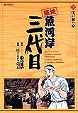 築地魚河岸三代目(3) (ビッグコミックス)