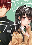 恋愛ラボ (10) (まんがタイムコミックス)
