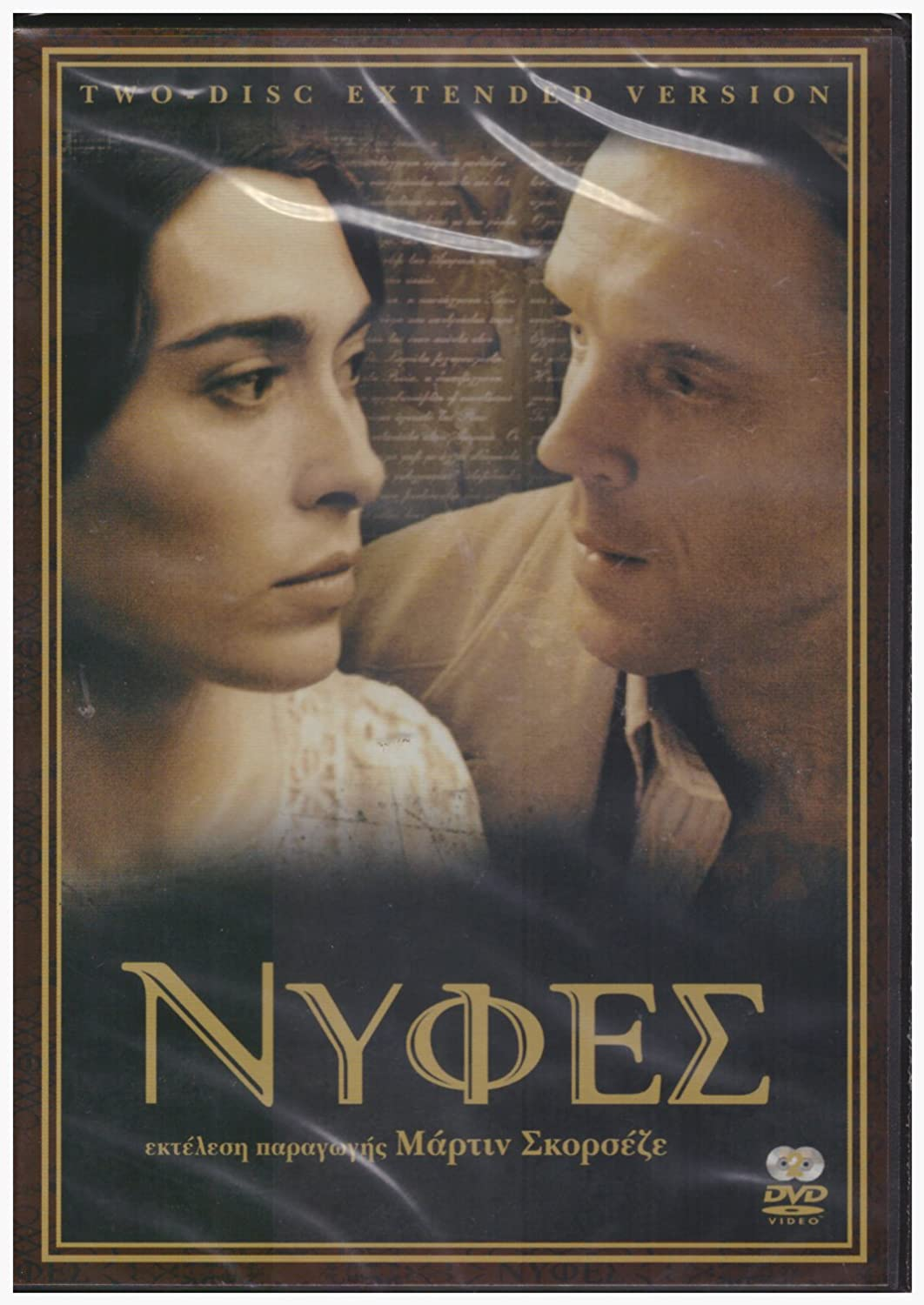 Nyfes (Brides) [Special Extended Version]: Amazon.co.uk: DVD & Blu-ray