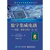 国外电子与通信教材系列·数字集成电路:电路、系统与设计(第二版)