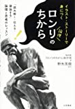 ロンリのちから: 「読み解く・伝える・議論する」論理と思考のレッスン (単行本)