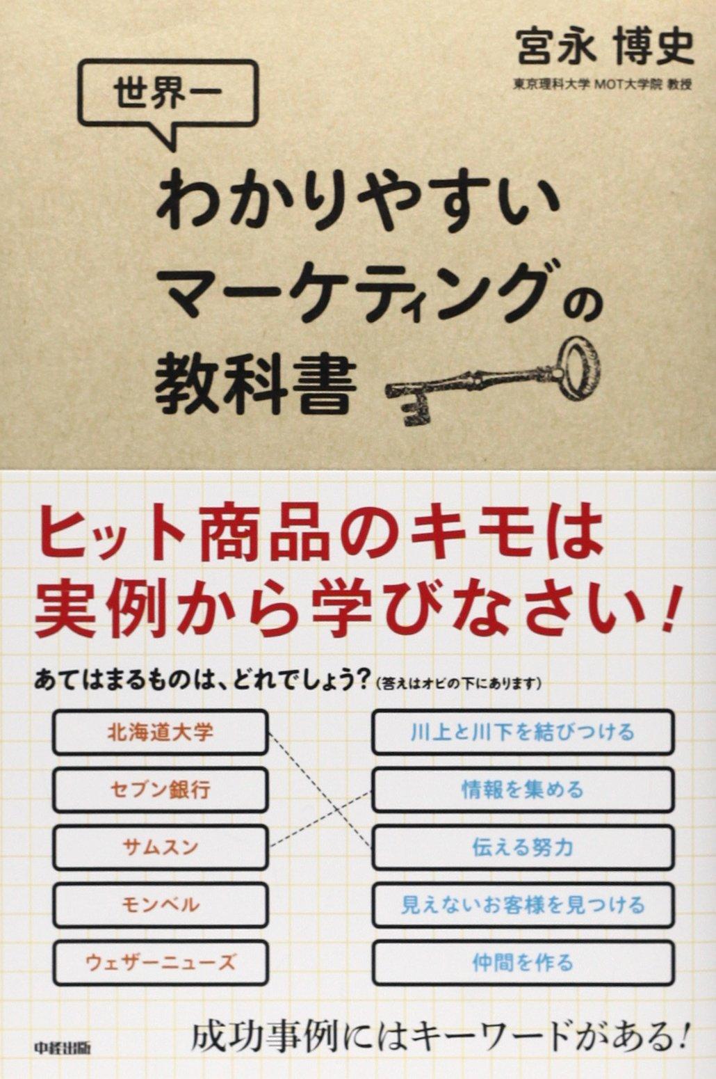 世界一わかりやすいマーケティングの教科書 著: 宮永博史