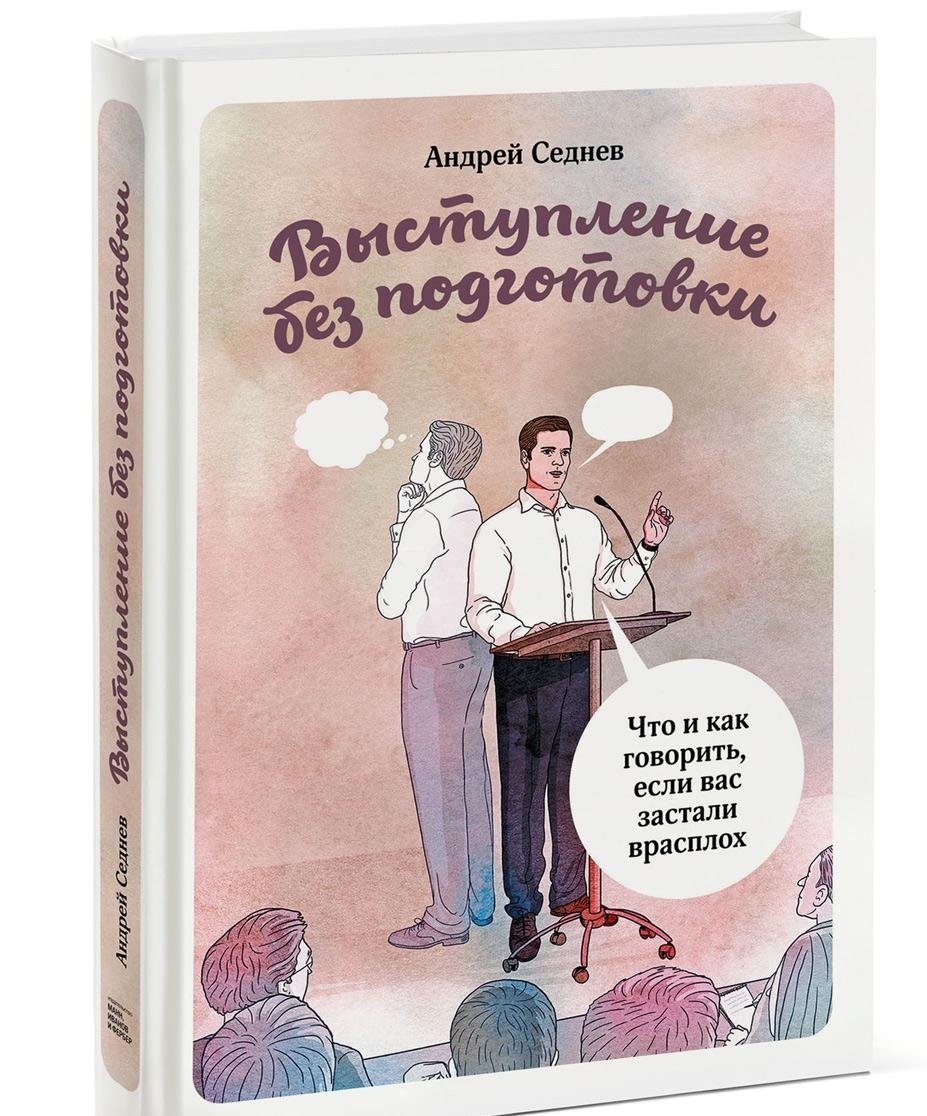 Download Magic of Impromptu Speaking. Create a Speech That Will Be Remembered for Yearth in Under 30 Seconds / Vystuplenie bez podgotovki. Chto i kak govorit (In Russian) pdf