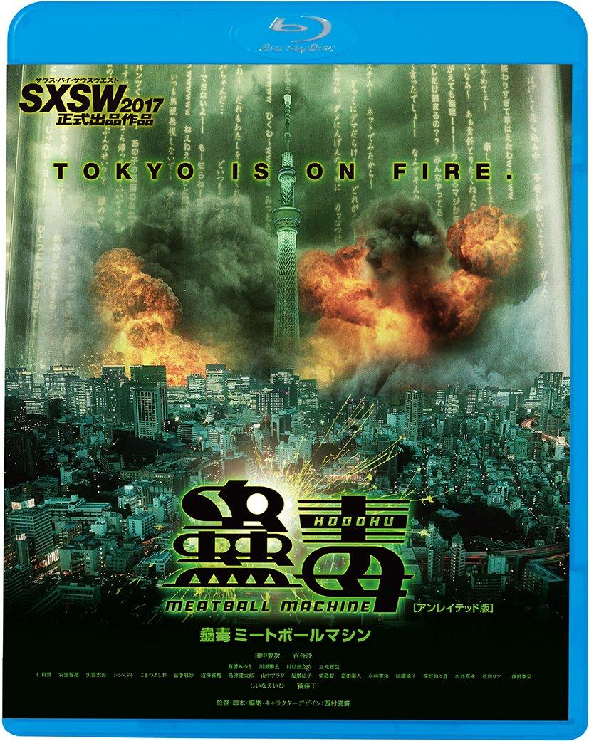 蠱毒 ミートボールマシン MEATBALL MACHINE KODOKU(アンレイテッド版) [Blu-ray]