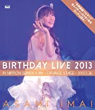 今井麻美 Birthday Live 2013 in 日本青年館 - orange stage - [Blu-ray]