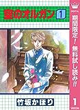 空のオルガン【期間限定無料】 1 (マーガレットコミックスDIGITAL)