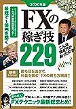 2020年版 FXの稼ぎ技229 (稼ぐ投資)