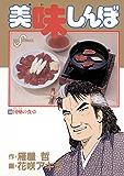 美味しんぼ(48) (ビッグコミックス)