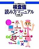 検査値読み方マニュアル (ナース専科BOOKS)
