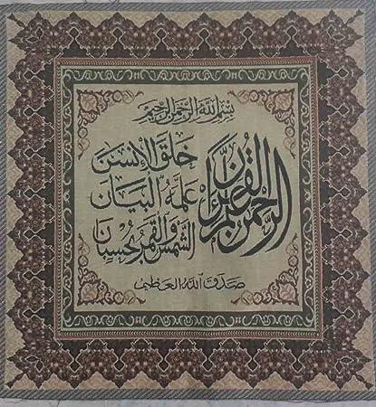 amazon com rahman surat quran koran arabic calligraphy wall decor