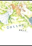 Cotton (バーズコミックス ガールズコレクション)