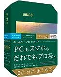 BiND for WebLiFE 8 プロフェッショナル Windows版