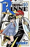 境界のRINNE(40) (少年サンデーコミックス)