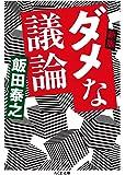 新版 ダメな議論 (ちくま文庫)
