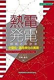 熱電発電技術と設計法 -小型化・高効率化の実現- (設計技術シリーズ)