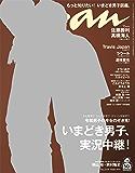 anan(アンアン) 2019年 11月6日号 No.2174 [いまどき男子、実況中継!] [雑誌]