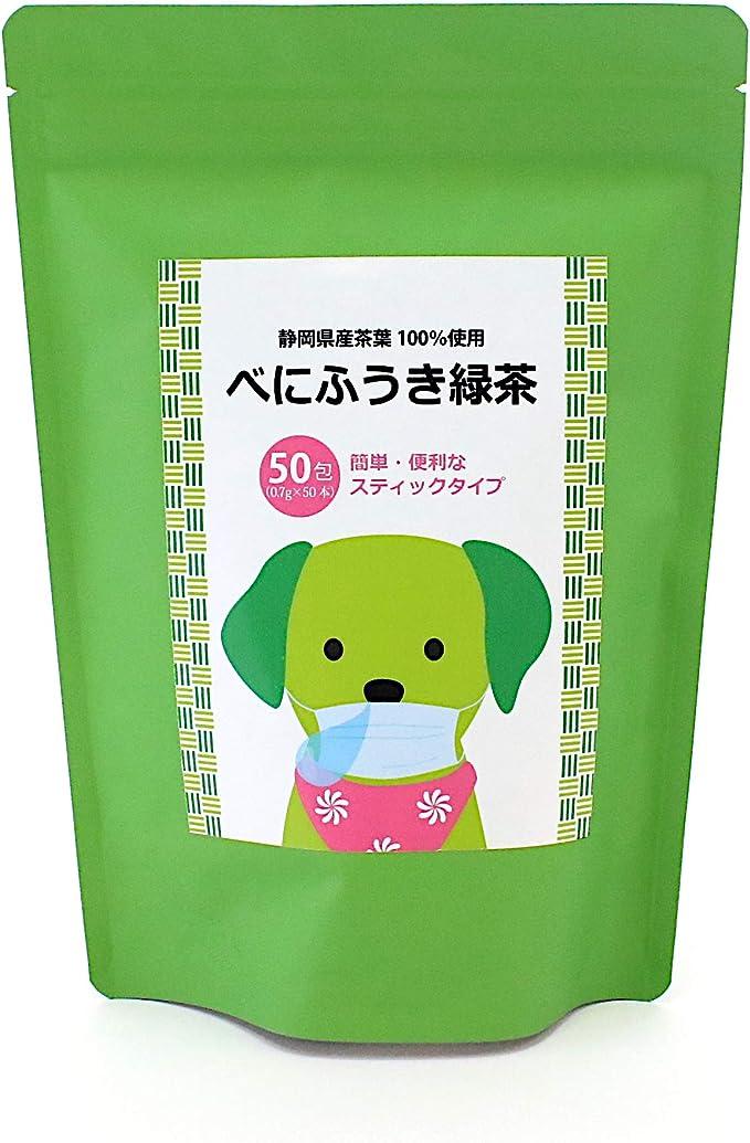 べにふうき緑茶粉末スティック 50本入り