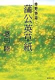 蒲公英草紙 常野物語 (集英社文庫)