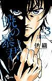 暁の暴君 3 (少年サンデーコミックス)