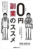 0円副業のススメ 小さなアイデアが収入に変わる27日間マニュアル (ShoPro Books)