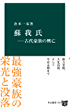 蘇我氏-古代豪族の興亡 (中公新書)