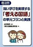 深い学びを実現する「考える国語」の単元プランと実践 (考える国語BOOKS)