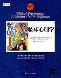 心理学译丛·教材系列:临床心理学
