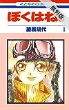 ぼくはね。【期間限定無料版】 1 (花とゆめコミックス)