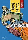 いびき女房: 大江戸落語百景 (徳間時代小説文庫)