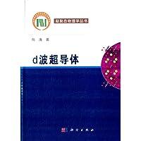 凝聚态物理学丛书:d波超导体