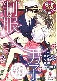 極甘エロスなアンソロジー(2)制服男子 (オパール文庫)
