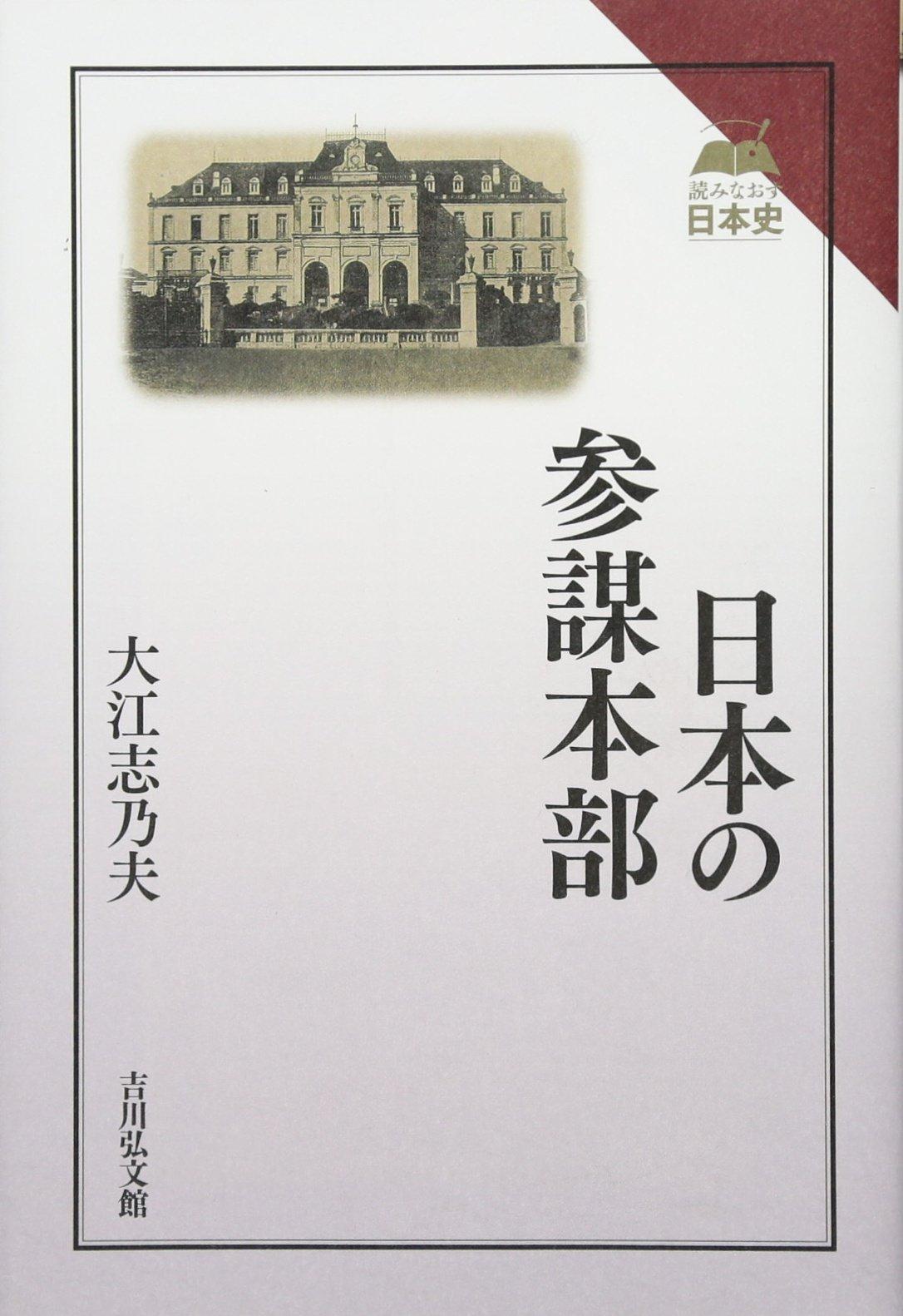 日本の参謀本部 (読みなおす日本...