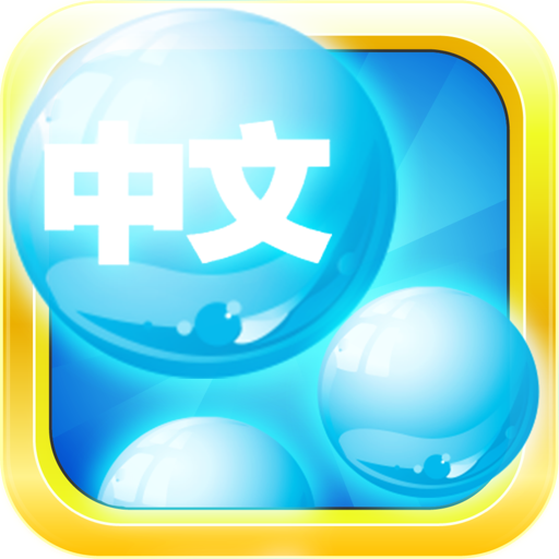 Mandarin Bubble Bath: A Game to Learn Chinese Mandarin Vocabulary (Free Version) (Best Way To Memorize Words)