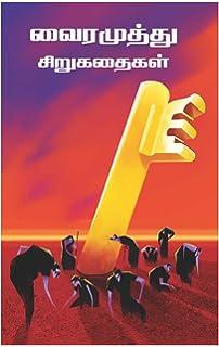Tamil por pdf ulaga moondram