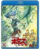 装甲騎兵ボトムズ 幻影篇 6 [Blu-ray]