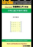 Pythonによる 数値解析入門 第2巻 行列と連立方程式の解法