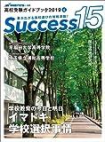 高校受験ガイドブック 2019 6 サクセス15