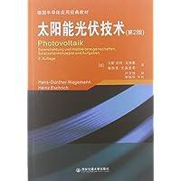德国半导体应用经典教材:太阳能光伏技术(第2版)