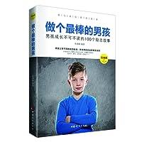 做个最棒的男孩:男孩成长不可不读的100个励志故事(彩绘版)