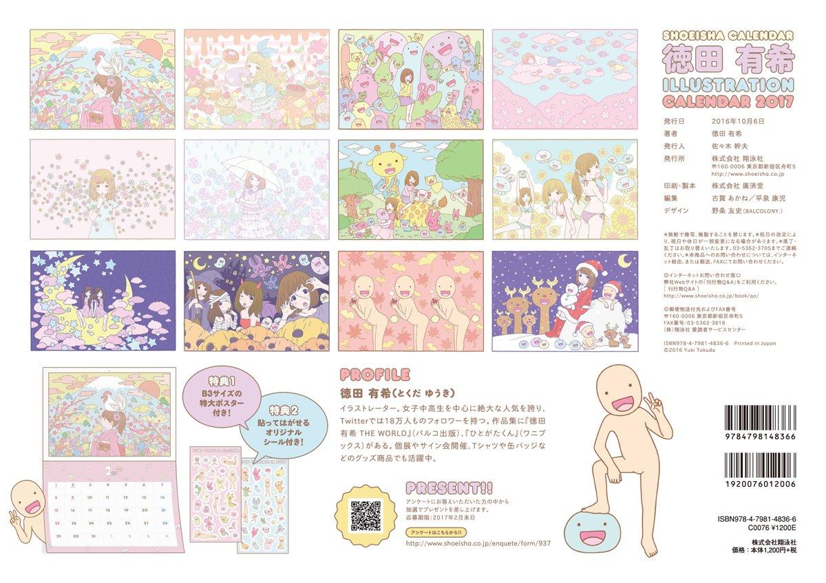 Amazoncojp 徳田有希 Illustration Calendar 2017 翔泳社カレンダー