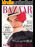 Harper's BAZAAR(ハーパーズ・バザー) 2020年3月号 (2020-01-20) [雑誌]