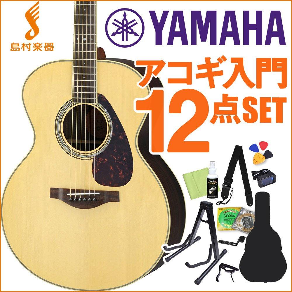 YAMAHA LJ6NT ARE アコースティックギター初心者12点セット アコースティックギター ヤマハ   B07CNT3W5S